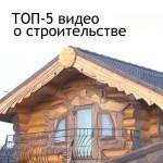 ТОП -5 последних видео о строительстве