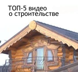 stroika2